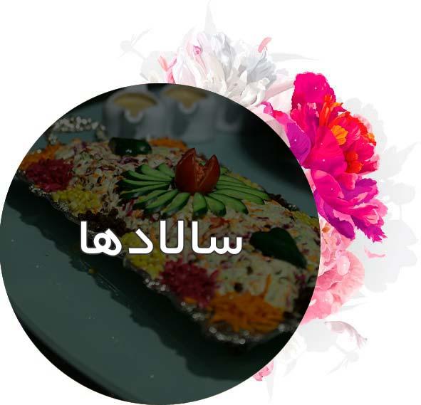 منوی-سالاد-دشت-شقایق