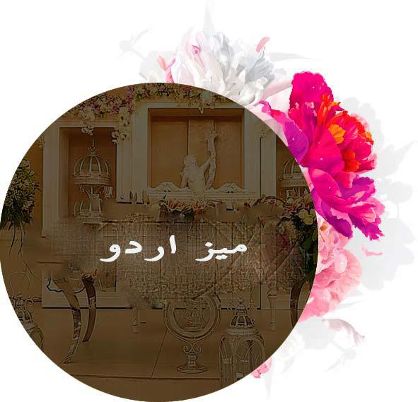میز-اردو